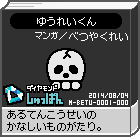 The shelf sprite of one of 9-Volt's favorite artist comics: ゆうれいくん (Mr. Ghost) in the Japanese version of the game WarioWare: D.I.Y..
