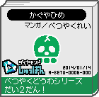 The shelf sprite of one of 9-Volt's favorite artist comics: かぐやひめ (Princess Kaguya) in the Japanese version of the game WarioWare: D.I.Y..