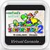 Super Mario World: Super Mario Advance 2 VC Icon