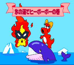 Fryguy and Birdo on a Whale in the icy region of Subcon.