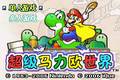 SMA2 Title Screen CH.png