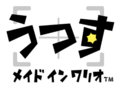 Utsusu Made in Wario logo.png