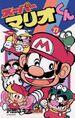 Issue 11 of Super Mario-Kun