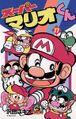 Mario-kun-11.jpg