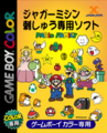 Mario Family cover.png