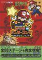 Mario vs. Donkey Kong Tipping Stars Shogakukan.jpg