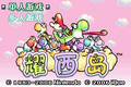SMA3 Title Screen CH.png