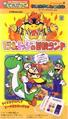 Mario and Yoshi Adventure VHS.png