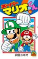 Super Mario-Kun 52.jpg