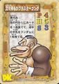 DKCG Cards - Complaining Bluster Kong.png
