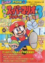 Cover artwork of the Super Mario Bros. 3 manga by Kodansha.