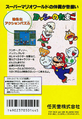 Box JP NES (reverse) - Yoshi no Tamago.png