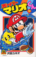 {{aboutfile|Front cover of Super Mario-Kun