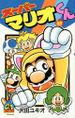 Cover art for Super Mario-Kun volume 48.