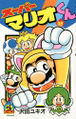 Super Mario-Kun 48.jpg