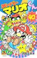 40th issue of Super Mario-Kun