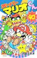 Super Mario-Kun 40.png