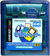 Mobile Trainer Game Pak.png