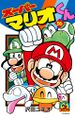 Cover of the volume 56 of Super Mario-Kun