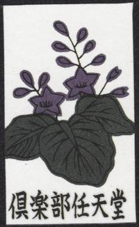 Fourth card of December in the Club Nintendo Hanafuda deck.