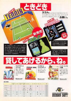 1985 print ads showing the availability of Hudson Soft ports on home computers.
