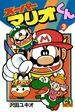 Super Mario-Kun #3