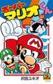 Super Mario-Kun 51.jpg