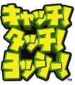 YTandG Logo JPN.png