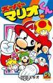 Super Mario-Kun 49.jpg