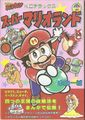 Super mario land comics issue 1.jpg