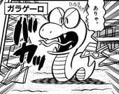 Cobrat. Page 28, volume 8 of Super Mario-Kun.