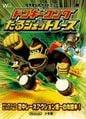 Donkey Kong Barrel Blast Shogakukan.jpg