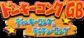 DKL3 Logo Japanese.png