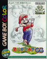 Mario Golf (Game Boy Color) (JP).png