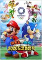 Mario&SonicTokyo2020BannerKOR.jpg