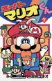 Super Mario-kun, Issue 07