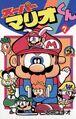 Mario-kun-07.jpg