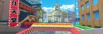MKT Icon Tokyo Blur 3T.png