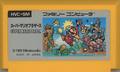 Super Mario Bros. Famicom cart.png