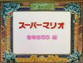 Super Mario Momotaro title screen.png