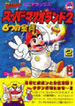 Super mario land 2 issue 2.JPG
