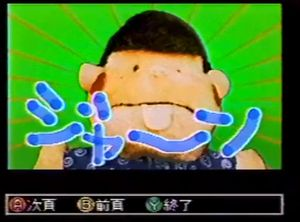 A crudely made puppet of Microsoft co-founder Bill Gates that appeared in an obscure virtual magazine produced for the Satellaview peripheral of the Super Famicom (Japanese SNES).