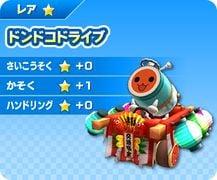 Don-chan in a kart, in Mario Kart Arcade GP DX