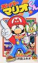 Super Mario-kun, Volume 37