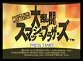 Super Smash Bros. 64 (JPN).png