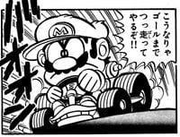 A kart. Page 145 of volume 6 of Super Mario-kun.