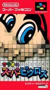 Mariopicross2.jpg