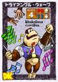 DKC CGI Card - Comb Chunky.png