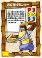 DKC CGI Card - Mill Lanky.png