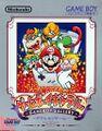 Game Boy Gallery 1 JP cover.jpg